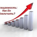 Источники трафика и увеличение посещаемости