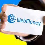 Как обналичивать деньги с Webmoney.