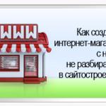 Создать интернет магазин с нуля.