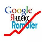 Продвижение сайта в поисковых системах.