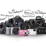 Выбираем правильный фотоаппарат.