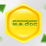 """Бухгалтерский учет – просто и легко! Система электронного документооборота """"M.E.doc""""."""