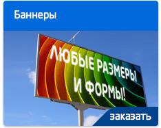 zakazat-banner