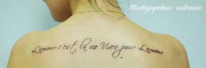 татуировки надписи
