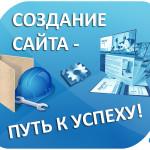 Разработка и создание сайта в нынешних условиях.