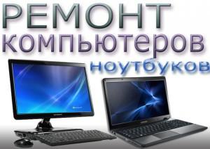 срочный ремонт компьютеров