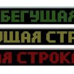 Светодиодное табло – Вашу рекламу увидят все!