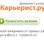 Лёгкий поиск работы с помощью сайта Карьерист.рф