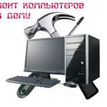 Ремонт компьютеров на дому – недорого, быстро, качественно.