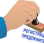 """Регистрация фирм от компании """"Левония"""""""