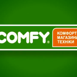 COMFY – бесспорный ритейлер и лидер во всем мире по ассортименту бытовой техники.