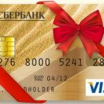 Как получить в Сбербанке кредитную карту