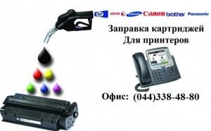 zapravka-300x187