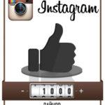 Каким образом можно добиться популярности в Инстаграме?