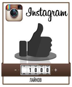 nakrutka-laykov-v-instagram