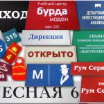 Виды информационных табличек, а также сфера их применения.