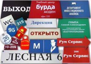 Виды информационных табличек