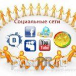 Социальные сети – место встречи изменить нельзя.