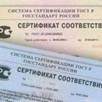 Декларация и сертификат соответствия на товары – что это за документы и где их получить?