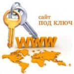 Что включает в себя разработка сайтов под ключ?