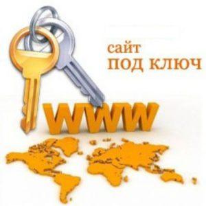 razrabotka-sajtov-pod-klyuch