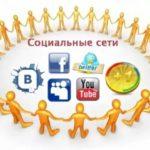 Плюсы и минусы активной жизни в соцсетях
