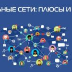Социальные сети и их некоторые минусы