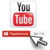 Как быстро получить много подписчиков на YouTube?