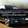 Покупка автомобиля в кредит: в чем выгода для клиента